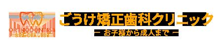 田無駅から徒歩2分の矯正歯科